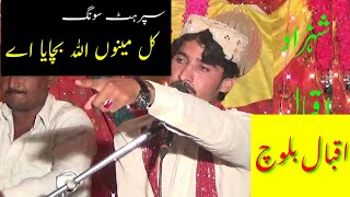 Kal Menu Allah Bachaya ay   Shahzad Iqbal   new saraiki song 2018    Sahir tv