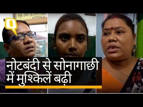 नोटबंदी ने सोनागाछी में मुश्किलें बढ़ाई- Quint Hindi