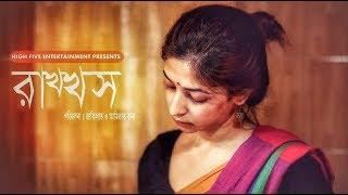 রাখখস | Rakkhosh (Part 1) | New Bangla Short Film 2017 | ZakiLOVE | Siam | Tasnia | Ayesha | Nisha