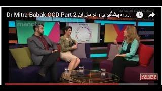 Dr Mitra Babak OCD Part 2  دکتر میترا بابک : وسواس و راه پیشگیری و درمان آن