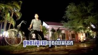 Reatrey Toeuk Khmum Min Men Chea Robos Bong - That honeymoon not belong to me