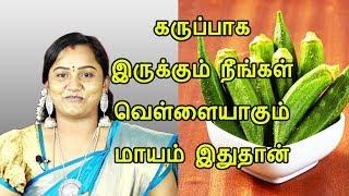 How to Get White Skin Tamil | Mugam vellaiyaga mara tips | முகம் வெள்ளையாக
