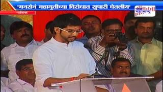 Aditya  Thackeray on MNS