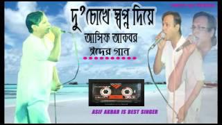 Bangla New Song 2016 Asif Akbar Du Chokher Shopno Diye latest new album asif akbar
