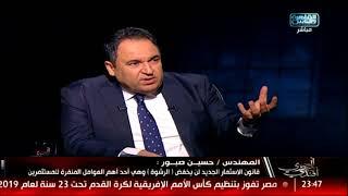 المصرى أفندى | لقاء مع شيخ المعماريين م.حسين صبور