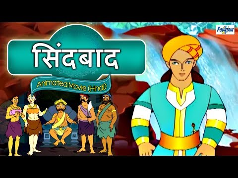 Xxx Mp4 Sindbad Full Animated Movie Hindi 3gp Sex