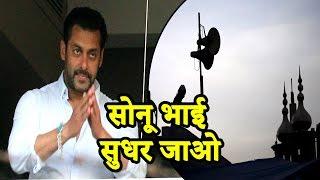 Salman Khan ने Sonu Nigam को सिखाया सबक।