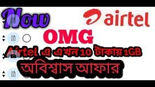 Amazing offer 1GB Internet Only 10tk in Airtel।অবিশ্বাস্ব্য অফার মাত্র ১০টাকাই ১ জিবি ইন্টারনেট
