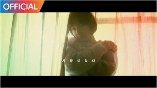 지코 (ZICO) - 사랑이었다 (Teaser)