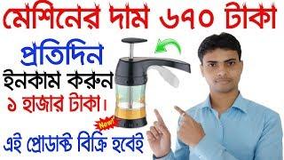 এই প্রোডাক্ট বাজারে বিক্রি হবেই    Business Idea In Bangla    Best Small  Business Idea