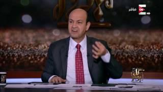 كل يوم - عمرو أديب: كل فروع أمريكانا فى العالم العربي يقودها مصريين