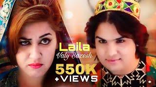 Valy Sazesh - Laila OFFICIAL TRACK |  آهنگ هراتي ولي سازش - ليلا