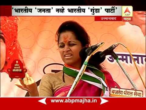 भारतीय 'जनता' नव्हे, भारतीय 'गुंडा' पार्टी : सुप्रिया सुळे