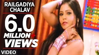 Railgadiya Chalav (Full Bhojpuri Hot Video Song) Ladaai La Ankhiyan Ae Lounde Raja