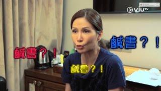 《跟住矛盾去旅行》網上獨家片段!考試秘技係睇甜書?