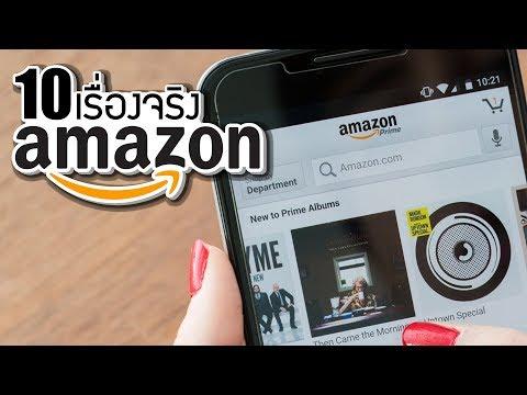 10 เรื่องจริงของ Amazon อเมซอน ที่คุณอาจไม่เคยรู้ LUPAS