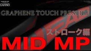 【Fukky'sインプレ】HEAD グラフィンタッチ プレステージMID/MP(ストローク編)