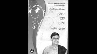 Ki Raagini Baajale  |   Ashis Bhattacharya   |   Rabindrasangeet