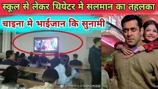 Bajrangi Bhaijaan Special Screening of Chinese Student | 70000 Positive Reviews | Salman Khan