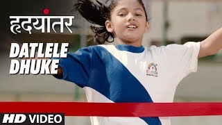 Datlele Dhuke Video Song | Hrudayantar  (Marathi Film )