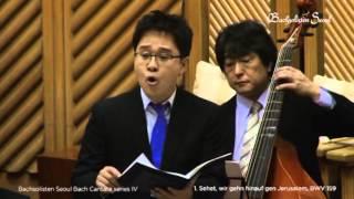 04 Aria. Es ist vollbracht BWV 159 - 바흐솔리스텐 서울