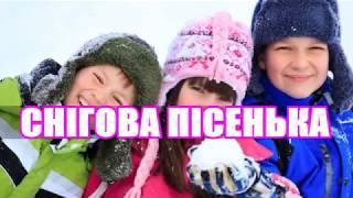 Снігова пісенька ⛄  Лети сніжок 🙌 Ukrainian song