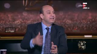 كل يوم - عمرو أديب  - الثلاثاء 20  فبراير 2018 - الجزء الرابع
