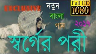 স্বর্গের পরী – মিলন রহমান | নতুন বাংলা গান ২০১৭ | DESH BANDHU