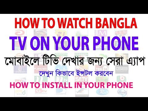 Xxx Mp4 How To Watch Bangla TV On Android Phone Apps For Bangla TV Channel 3gp Sex