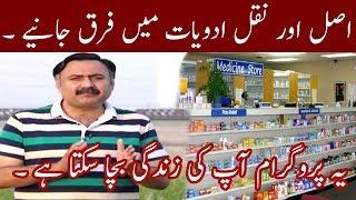 Fake medicines in pakistan | Mujy hai Hukam E azan | 22 July 2018