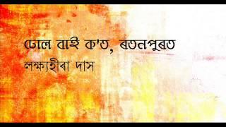 Dhol Bai Kot ঢোল বাই ক'ত, ৰতনপুৰত