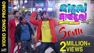 Sonu | Video Song Promo | Kabula Barabula Searching Laila | Odia Movie | Anubhav Mohanty | Elina