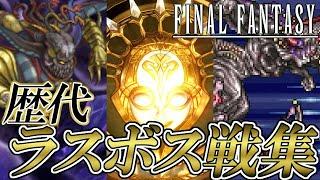 【FF30周年】 ファイナルファンタジーシリーズ I ~ XIII 歴代ラスボスまとめ / Final Fantasy Series - Final Battle Exhibition #FF30th