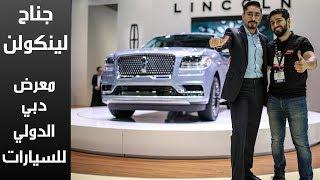 لينكون نافيجيتور 2018- معرض دبي الدولي للسيارت 2017