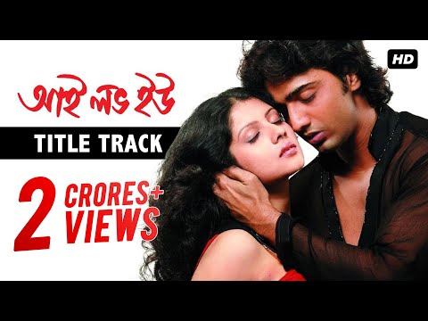 Xxx Mp4 I Love You Title Track Dev Paayel Sarkar Ravi Kinagi Jeet Gannguli 3gp Sex