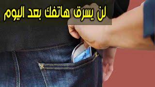 لن يسرق هاتفك بعد اليوم | شاهد ماذا سيحدث للسارق إذا حاول سرقة هاتفك منك