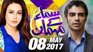 Salman Butt Exclusive | Samaa Kay Mehmaan | SAMAA TV | Sadia Imam |08 May 2017