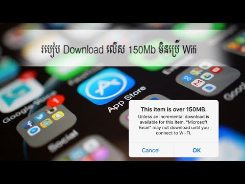 Xxx Mp4 របៀប Download លើស 150Mb មិនប្រើ Wifi How To Downlaod Over 150Mb Without Wifi 3gp Sex