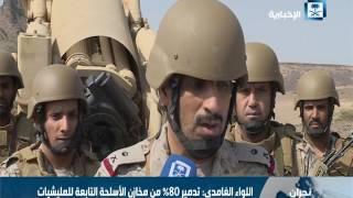 """اللواء الغامدي لـ""""الإخبارية"""": 80% من مخازن الأسلحة التابعة للميليشيات تم تدميرها"""