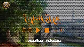 ابراهيم الفراتي تعاليل فراتية - ماضل قلب ياحباب