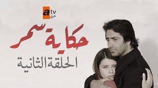 مسلسل حكاية سمر  الحلقة الثانية  atv عربي  Aşka Sürgün