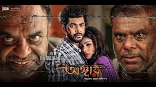 Angaar 2015 Bengali Movie Video Song Teaser Ft. Om & Joly