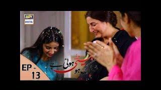 Mubarak Ho Beti Hui Hai - Ep - 13 - 12th July 2017 - ARY Digital Drama