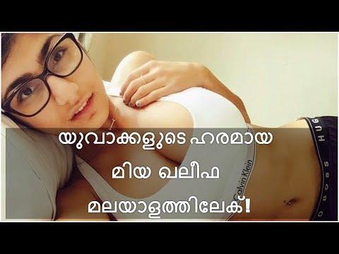 Xxx Mp4 യുവാക്കളുടെ ഹരമായ മിയ ഖലീഫ മാലയാളത്തിലേക് Mia Khaleefa Coming Soon In Malayalam 3gp Sex