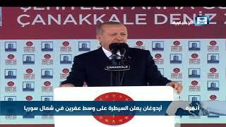 أردوغان يعلن السيطرة على وسط عفرين في شمال سوريا