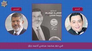 مشاهير جسدوا شخصيات رؤساء مصر _ هكذا يذهل رزق جمهوره في شكل محمد مرسي