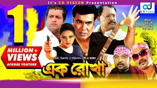 Ak Rokha (2016) | Full HD Bangla Movie | Manna | Nodi | Kazi Hayat | Kabila | CD Vision