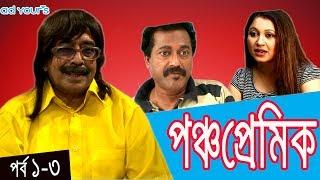 Bd Natok | Poncho Premik |Siddiq, Ahona | Episode 1-3