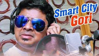 Smart City Gori - Dance Dhamaka - Odia Song - Studio Version - Tariq Aziz - HD Video