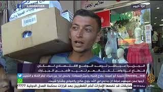 رصد الوضع الإقتصادي لسكان قطاع غزة واستقبالهم لعيد الأضحى